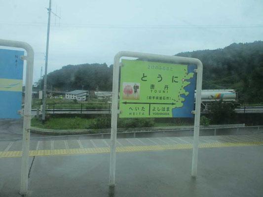 唐丹(とうに)駅周辺でも減速運転です
