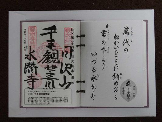 その納経帖です 水潜寺のお坊さんは判読し易い文字を書かれています