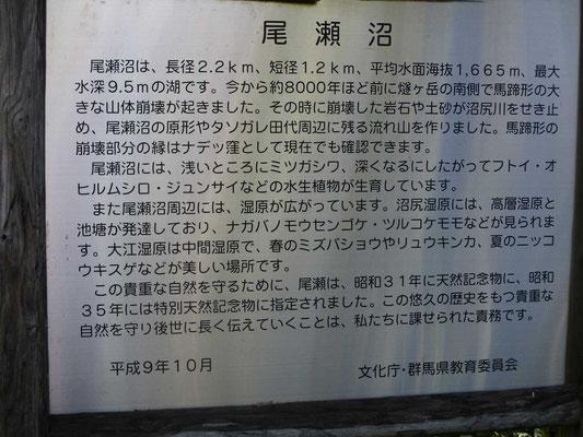 三平峠に立つ「尾瀬沼」の説明板