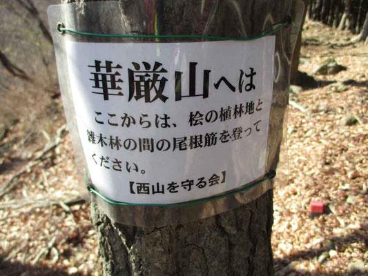華厳山では昔作られた水源林作業経路が荒れ果てて、そこに入り込まないように稜線通しに登るような指示を記しています