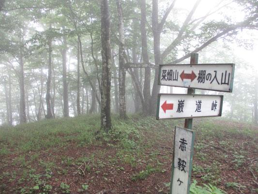 ここには一言も「朝日山」とは記されていない