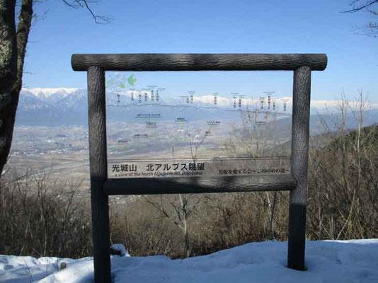 山頂に設置されているオシャレなスケルトンの山名表示版