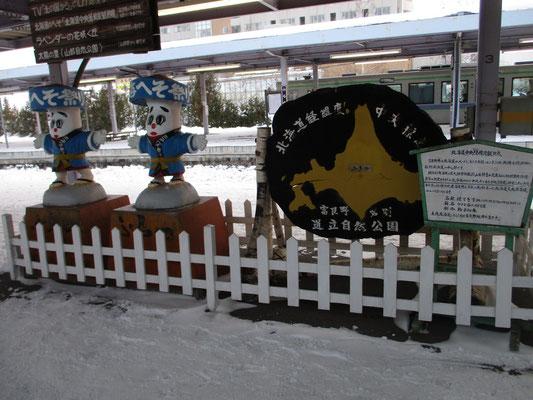 富良野は「北の国から」のイメージでしたが、駅では北海道の中心=ヘソ=のモニュメントが〜 そう言えば太めのおじさんが顔をお腹にかいて踊っているお祭りをテレビで見たことがありました