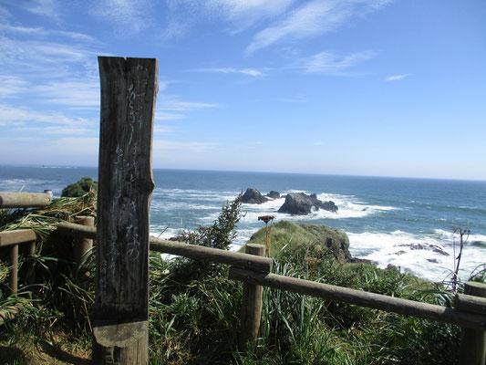 松浦武四郎の歌の標柱 「かねてより あらきしほ路と きいたふの 島根にたかく よする志らなみ」
