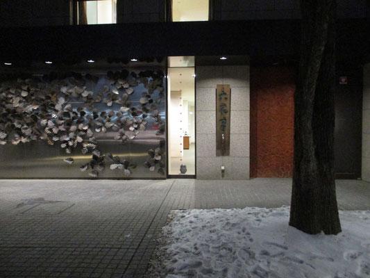 六花亭本店の玄関