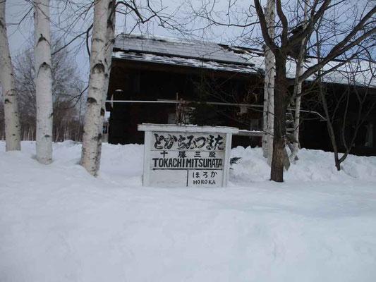 ここに一大森林搬出の村・三股があった名残 旧士幌線の終着駅「十勝三股駅」の駅標識