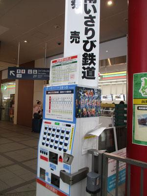 道南いさりび鉄道の始発は函館の隣、五稜郭ですが函館駅からの乗車もできます そのひと駅分がJR 函館駅には地味に自動販売機がありました