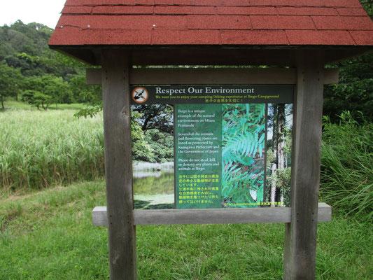 """その池の脇にある看板 この施設にある看板・標識はすべて英語〜そして日本の表示 英語で""""enjoy your camping""""とあったが、当然そこではキャンプなど出来るはずもなく、米軍の敷地内にキャンプ場が整備されているのだろう、とオバサン同士で納得"""