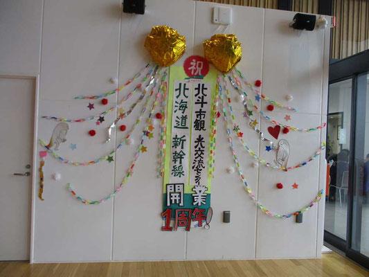 地元の小学生が作ったお祝いの作品 新函館北斗駅構内で見つけました