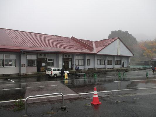 移動して栗駒山登山口にある須川高原温泉へ 辺り一面、真っ白な霧