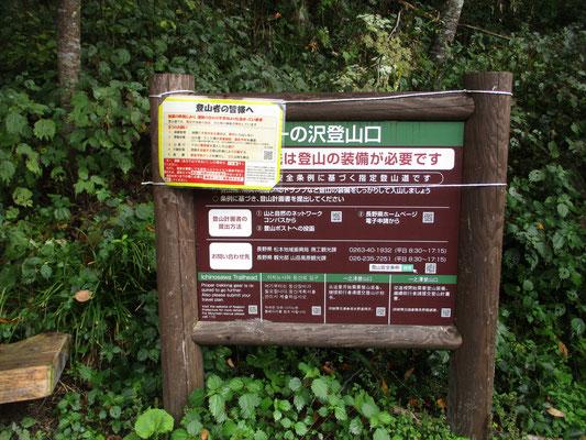 入山口の標識にも注意書きが添付