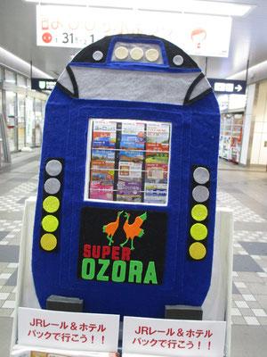 帯広駅には手作り看板があり、訪ねるたびに更新されている 顔出し窓付きの「スーパーおおぞら」
