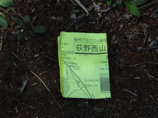 登山口に落ちていた荻野西山マップ