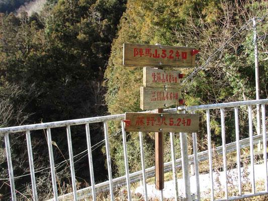 到着した鎌沢入口のバス停付近の標識 陣馬山や生藤山もあり、利用者も多いバス停
