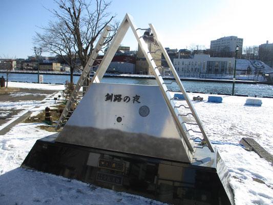 今度は釧路川河畔まで行ってみると、不思議なモニュメントが… 近づくと突然、美川憲一の歌が流れ出して驚くが懐かしい気分にもなる 一昔前の観光地にありがちな仕掛け