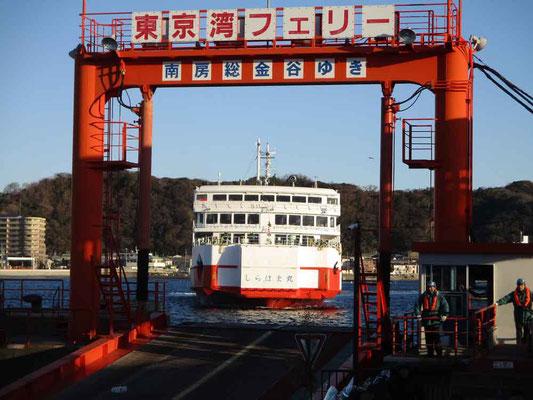 久里浜港に着岸する「しらはま丸」 往路に乗船した船です