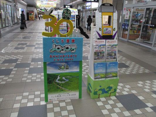 釧路駅の手作り看板