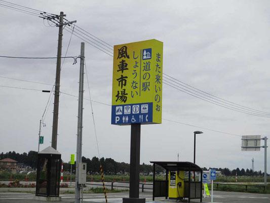 帰路に立ち寄った道の駅 付近には自然エネルギー発電の風車が林立 新設され一周年のようでした