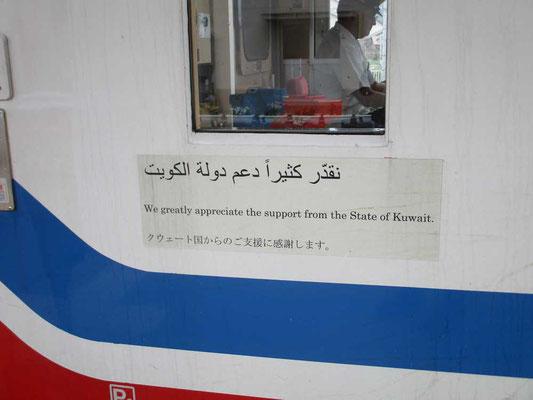 アラビア語、英語、日本語で「クウェート国からのご支援に感謝します。」とありました