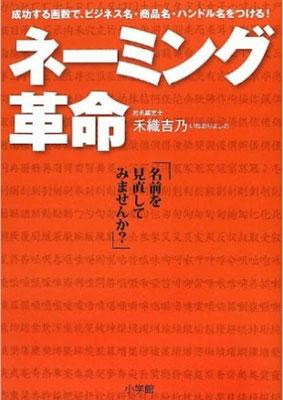 ネーミング革命(小学館) ¥1200(税抜)