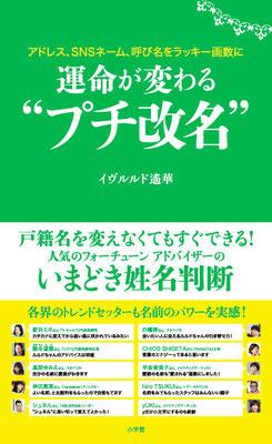 """運命が変わる""""プチ改名""""(小学館) ¥800(税抜)"""