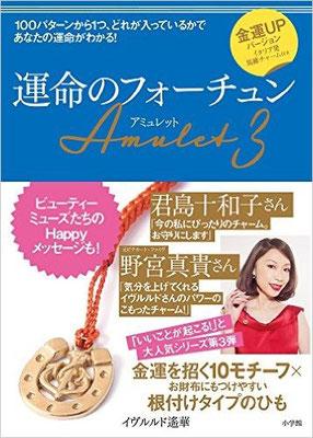 運命のフォーチュン Amulet3 (小学館) ¥1700(税抜)