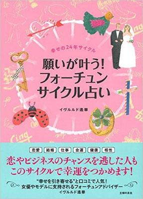 願いが叶う!フォーチュンサイクル占い(主婦の友社) ¥1400(税抜)