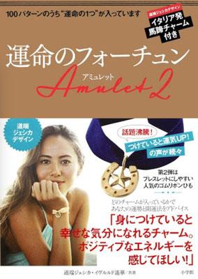 運命のフォーチュン Amuret2 (小学館) ¥1700(税抜)