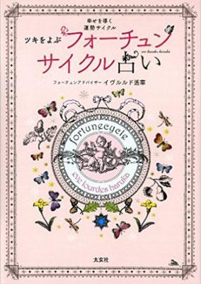 ツキを呼ぶ フォーチュンサイクル占い(太玄社) ¥1500(税抜)