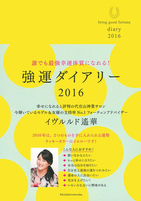 強運ダイアリー2016 (主婦の友社) ¥1500(税抜)