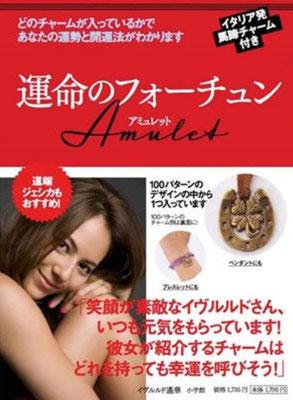 運命のフォーチュン Amuret (小学館) ¥1700(税抜)