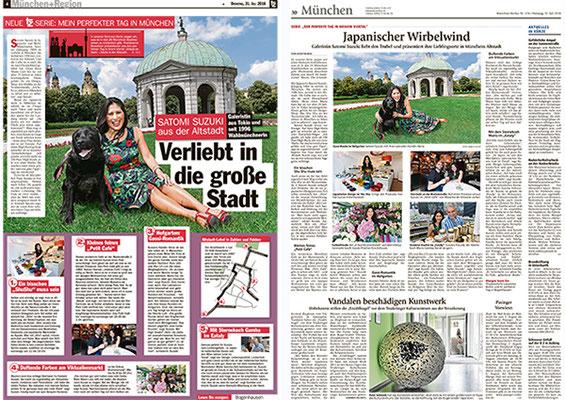 2018.07.31 「ミュンヘン地元紙にスズキが登場」代表スズキ サトミのミュンヘンでの日常が、夏の日の過ごし方特集として、 地元有名紙に特集されました!