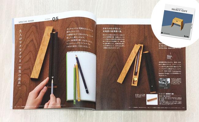 2018.10.15   三越伊勢丹のギフトカタログ「Select Gift (セレクトギフト)」のラピスラズリ・チェリーコースに巻頭特集に鉛筆削りShinが掲載されました!!