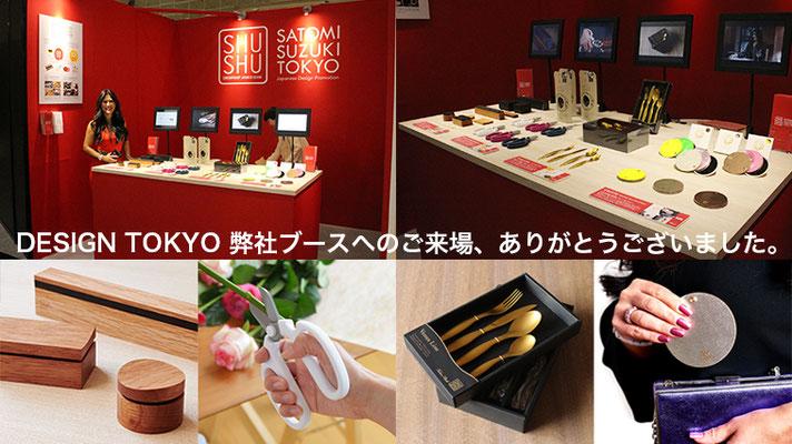 2018.07.04-06「DESIGN TOKYO 2018 終了」 DESIGN TOKYO展は、おかげさまでたくさんのお客様にご来場いただき、 良い商談をさせていただきました。 出展商品についての詳細資料をアップさせていただきますので、 必要な場合は、下記よりダウンロードしてください。