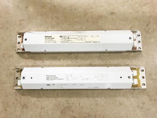 交換する照明器具安定器