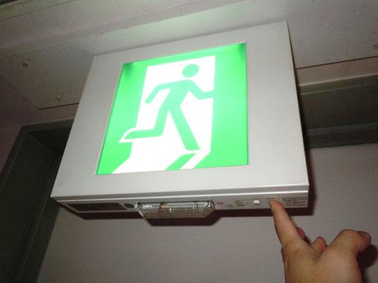避難誘導灯の点灯試験