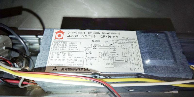 照明器具(非常灯併用型)バッテリーユニット
