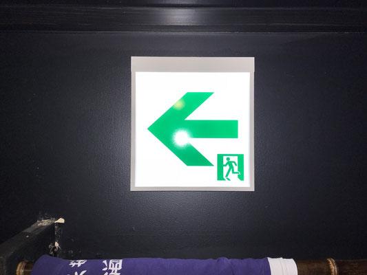 交換設置したLEDタイプの避難誘導灯