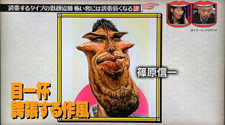 水曜日のダウンタウンにて篠原信一さんの誇張似顔絵です。
