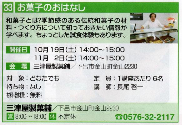 お菓子のおはなし,三津屋製菓舗,0576-32-2117,下呂市金山町金山2230,飛騨金山まちゼミ