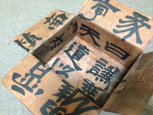 書の反古紙を使用した柿渋