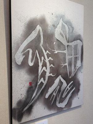 パネル書 亀龍寿(古代文字)