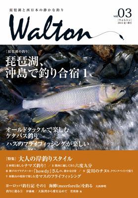 03号「オールドタックルで楽しむケダバス釣り」「ハスのフライフィッシングが楽しい」掲載