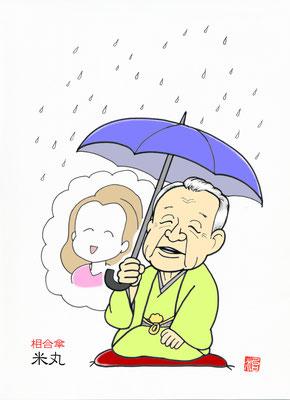 『相合傘』桂米丸師匠(2014年2月)