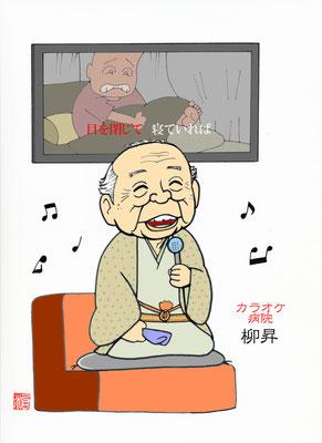『カラオケ病院』春風亭柳昇師匠(2014年2月)