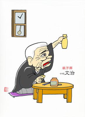 『親子酒』十代目桂文治師匠(2014年2月)