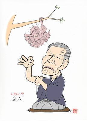 『しわいや』林家彦六師匠(2014年2月)