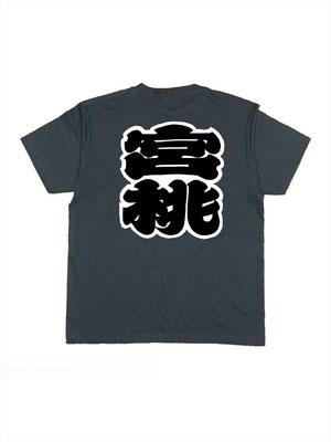 オリジナルTシャツ_裏イメージ(黒文字)