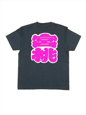 オリジナルTシャツ_裏イメージ(ピンク文字)
