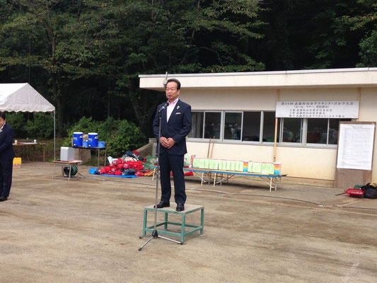 藤野市長による開会のご挨拶